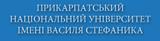 Прикарпатський національний університет ім. Василя Стефаника