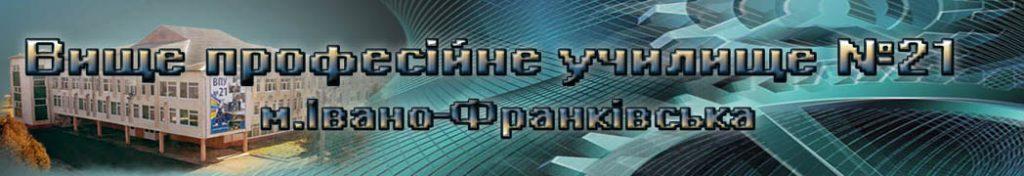 Вище професійне училище №21 м.Івано-Франківська