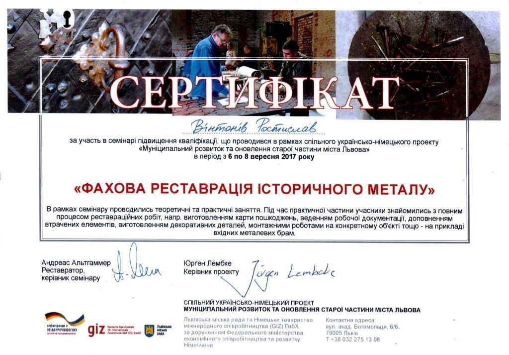Сертифыкат