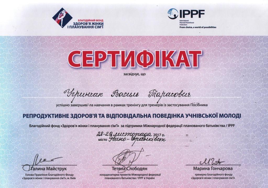 Сертифікат2