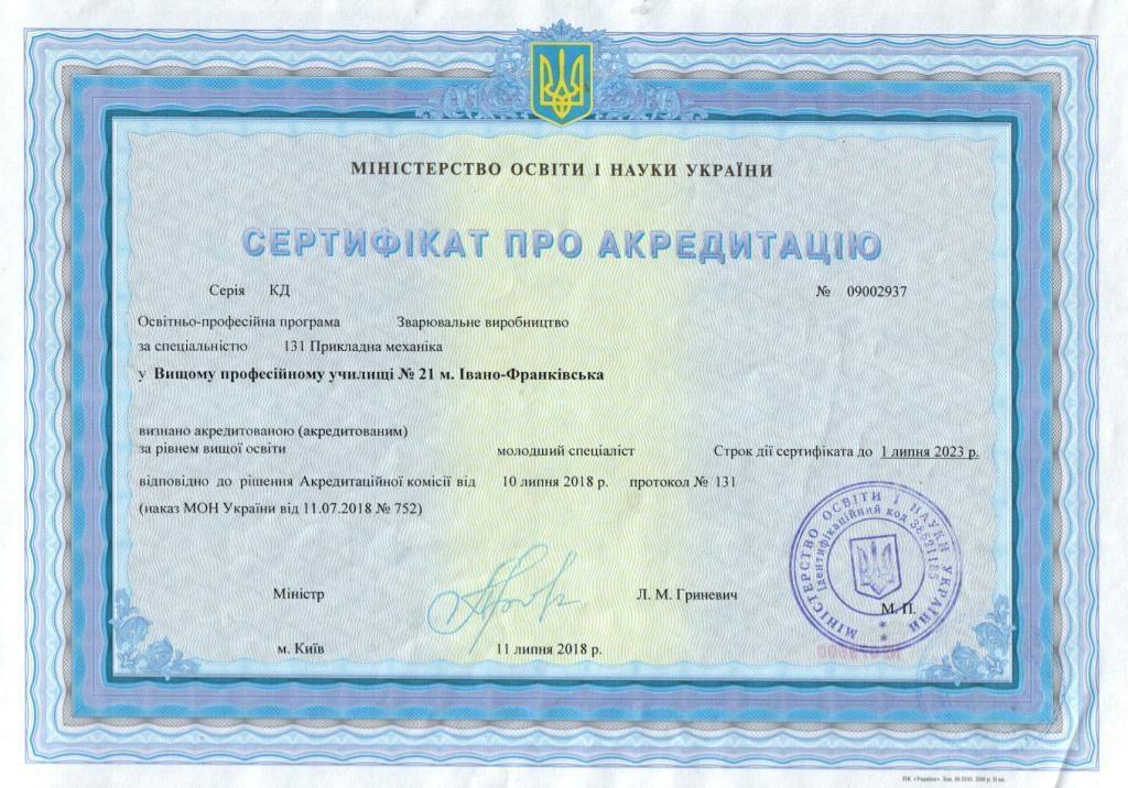 Сертифікат-2018