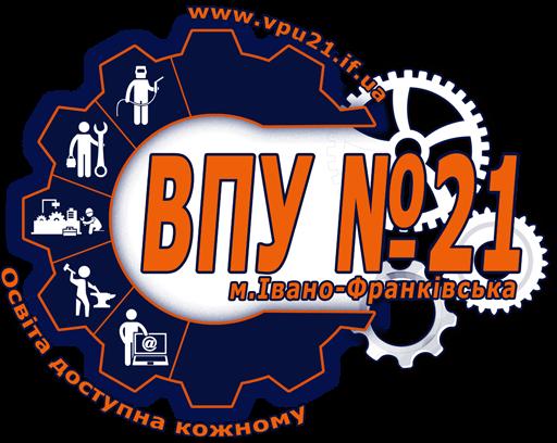 Вище професійне училище №21